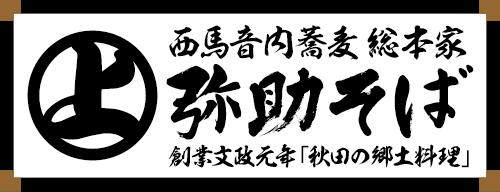 創業文政元年 弥助そば 秋田名物「西馬音内そば」秋田総本店